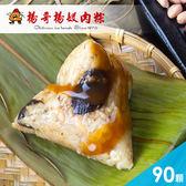 《好客-楊哥楊嫂肉粽》精緻粽(90顆/包)(免運商品)_A052020