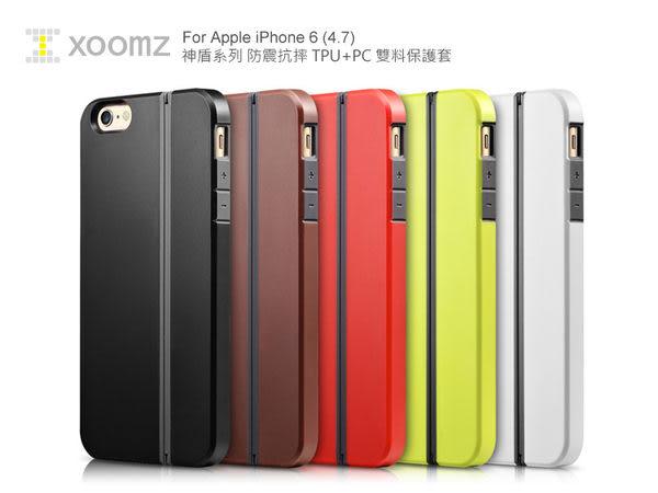 快速出貨 XOOMZ 神盾系列 iPhone 6 (4.7) 防震抗摔 TPU+PC 雙料保護套