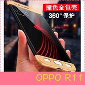 【萌萌噠】歐珀 OPPO R11  時尚簡約純色款 360度三段式全包保護 防摔磨砂硬殼 手機殼 手機套