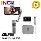 【映象攝影】Zhiyun 智雲 Smooth Q3 套裝版 手機三軸穩定器 公司貨 手持穩定器 Combo