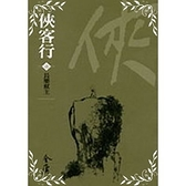 俠客行(全四冊)