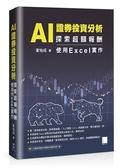 AI證券投資分析:探索超額報酬─使用Excel實作