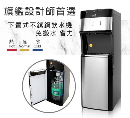 頂好 美國OASIS大品牌 NO1.暢銷首選 雙用下置式飲水機 + 贈現金券$500 /台 (可折抵加購桶裝水)