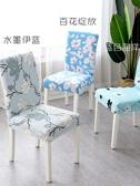家用彈力連體酒店餐桌椅子套罩歐式椅墊坐墊套裝凳子套簡約通用  極有家