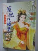 【書寶二手書T3/言情小說_MHL】寵妃這職業(卷四)-共享一世福_完_踏歌