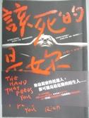 【書寶二手書T2/翻譯小說_LPO】該死的是妳_A.J.瑞奇,  趙丕慧