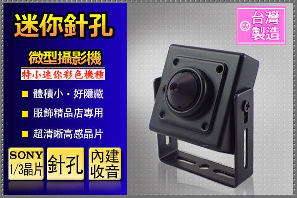 監視器 針孔攝影機 SONY CCD 晶片 迷你針孔 可收音 攝像頭 好隱藏 鏡頭 監視器 監控 監看 外勞 惡鄰