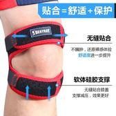 【好康推薦】百斯銳髕骨帶運動護膝半月板損傷夏季男女士跑步登山固定膝蓋護具