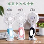 迷你小風扇手拿可充電隨身宿舍學生便攜式手持小風扇電動 yu4194『男人範』