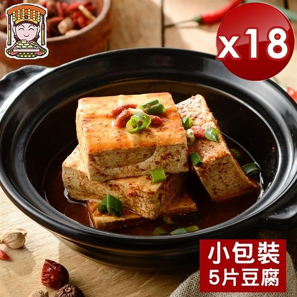 【媽祖埔豆腐張】非基改麻辣臭豆腐-小包裝(5片豆腐/全素)-18入組