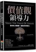 價值觀領導力:緊抱核心價值觀,盡展卓然領導力