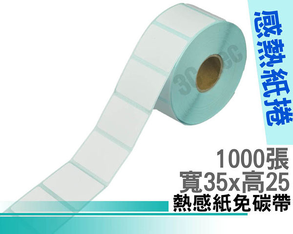 《1卷入》[ 熱感紙 感熱紙 35*25mm 35x25 ][ 1000張/卷] Pos紙捲 條碼紙 條碼機 ~非銅版貼紙 Argox TSC