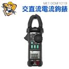 精準儀錶 交直流電流鉤表 全自動智能萬用表 啟動電流量測 真有效值 鉗形表數字 MET-DCMFY219
