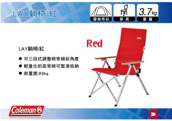 ∥MyRack∥ Coleman CM-26744 LAY躺椅/紅 露營 摺疊椅 休閒椅