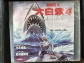 挖寶二手片-V04-042-正版VCD-電影【大白鯊4:驚海尋仇】米高肯恩 藍絲蓋斯特(直購價)