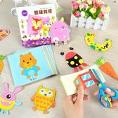 兒童剪紙紙雕手工幼兒園diy制作材料工具套裝立體趣味折紙大全書