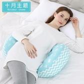 孕婦枕頭護腰側睡枕托腹用品多功能u型枕睡覺側臥枕抱枕 潮流時