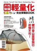 (二手書)戶外裝備輕量化完全實戰BOOK:健行、登山、露營、旅行非懂不可!