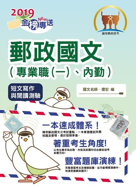 【鼎文公職‧直營】T3D20-2020年郵政招考「金榜專送」【郵政國文(專業職(一)、內勤)】