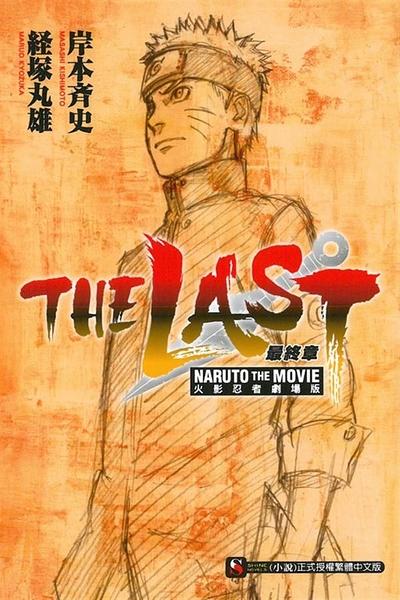 (二手書) 最終章─火影忍者劇場版 THE LAST-NARUTO THE MOVIE (全)