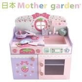 日本 Mother Garden 野草莓花卉廚房組~紫羅蘭