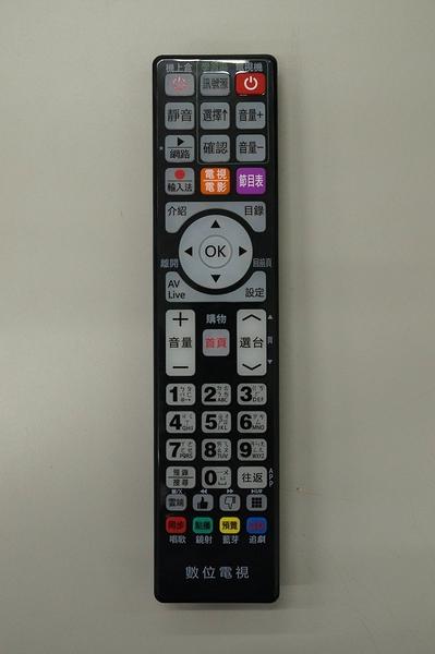 適用全台第四台數位機上盒+液晶電視萬能遙控器 MOD-5000