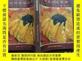 二手書博民逛書店罕見美味豆製品菜譜Y194791 劉真 高山 編 黑龍江科學技術