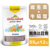 【SofyDOG】義士大廚全食鮮燉包-鮪魚比目魚55g(12件組) 貓餐包 寵物鮮食