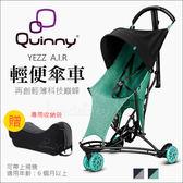 ✿蟲寶寶✿【荷蘭Quinny】購車贈收納袋!輕量在升級 可肩背/可上機 滑板輪YEZZ air 2色可選