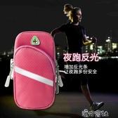 跑步手機臂包男士女款手機袋運動手機臂套臂帶防水手腕包 新年禮物