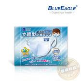 【醫碩科技】藍鷹牌NP-3DES台灣製兒童立體一體成型防塵用口罩/立體口罩 超高防塵率 50入/盒