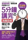 (二手書)5分鐘講完的 說服話術筆記本: 害羞內向,也能成為頂尖業務員的說話公式..