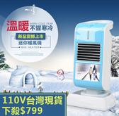 現貨110V暖風機 靜音二擋調 節慧斷電 取暖器 桌面熱風機 家用電暖器 小空調 電熱器  暖風機