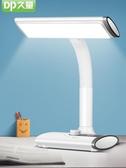 久量LED護眼台燈書桌充電插電兩用學生兒童學習閱讀宿舍臥室床頭  免運快速出貨