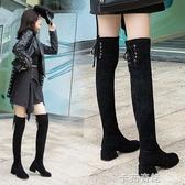 長筒靴女冬加絨過膝新款春秋單靴高跟粗跟網紅秋季時尚高筒靴 卡布奇諾