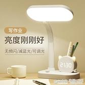 LED檯燈護眼書桌可充電式小學生用宿舍學習專用床頭插電兩用臺風 全館鉅惠
