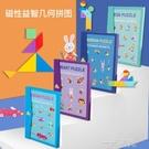 磁性拼圖兒童3歲6玩具益智力多功能動腦一年級七巧板教具小學生用  一米陽光
