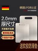 德國檢測家用加厚大號雙面304不銹鋼切菜板廚房專