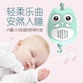嬰兒玩具床鈴0-3-6個月搖鈴音樂旋轉新生兒寶寶0-1歲床頭【萬聖節88折