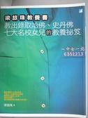 【書寶二手書T7/親子_CTQ】梁旅珠教養書_梁旅珠