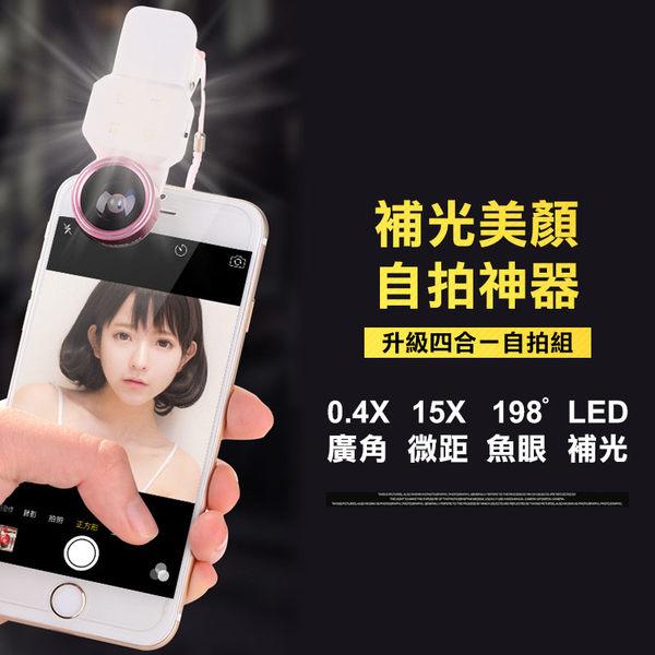 帶補光燈自拍 四合一 鏡頭組 廣角 最新款【E2-042】0.4X廣角 微距 魚眼 自拍神器