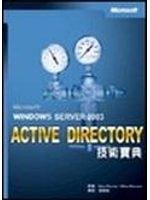 二手書博民逛書店《WINDOWS SERVER 2003 ACTIVE DIRECTORY技術寶典》 R2Y ISBN:9861251006