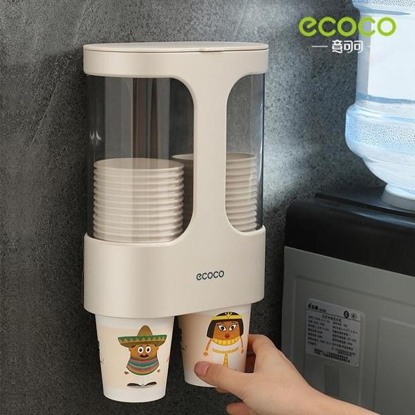 ecoco/意可可一次性杯子架免打孔取杯器紙杯架掛壁式水杯置物架子 晴天時尚