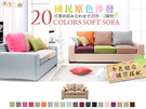 布質 2人 國民原色雙人座獨立筒布沙發,2布質20色可選【YKS】