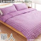 MIT精梳純棉斜紋布活性印染 單人三件式兩用被床包組-夏語-花園紫