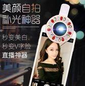 廋臉美顏自拍補光神器 0.4x超廣角 夾式 手機 鏡頭 自拍神器 廣角鏡頭