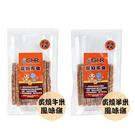 炙燒風味條100G (牛米/羊米)