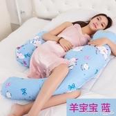 孕婦枕護腰枕側臥枕孕婦枕頭側睡枕靠墊用品 多功能抱枕 YXS街頭布衣