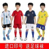 足球服 阿根廷梅西巴西法國兒童足球服套裝男童女小學生足球衣訓練服定制