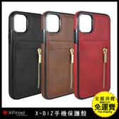 【X-Fitted X-BIZ】復古皮革 蘋果 iPhone11 Pro Max 手機殼 保護殼 防摔殼 拉鍊包名片夾層